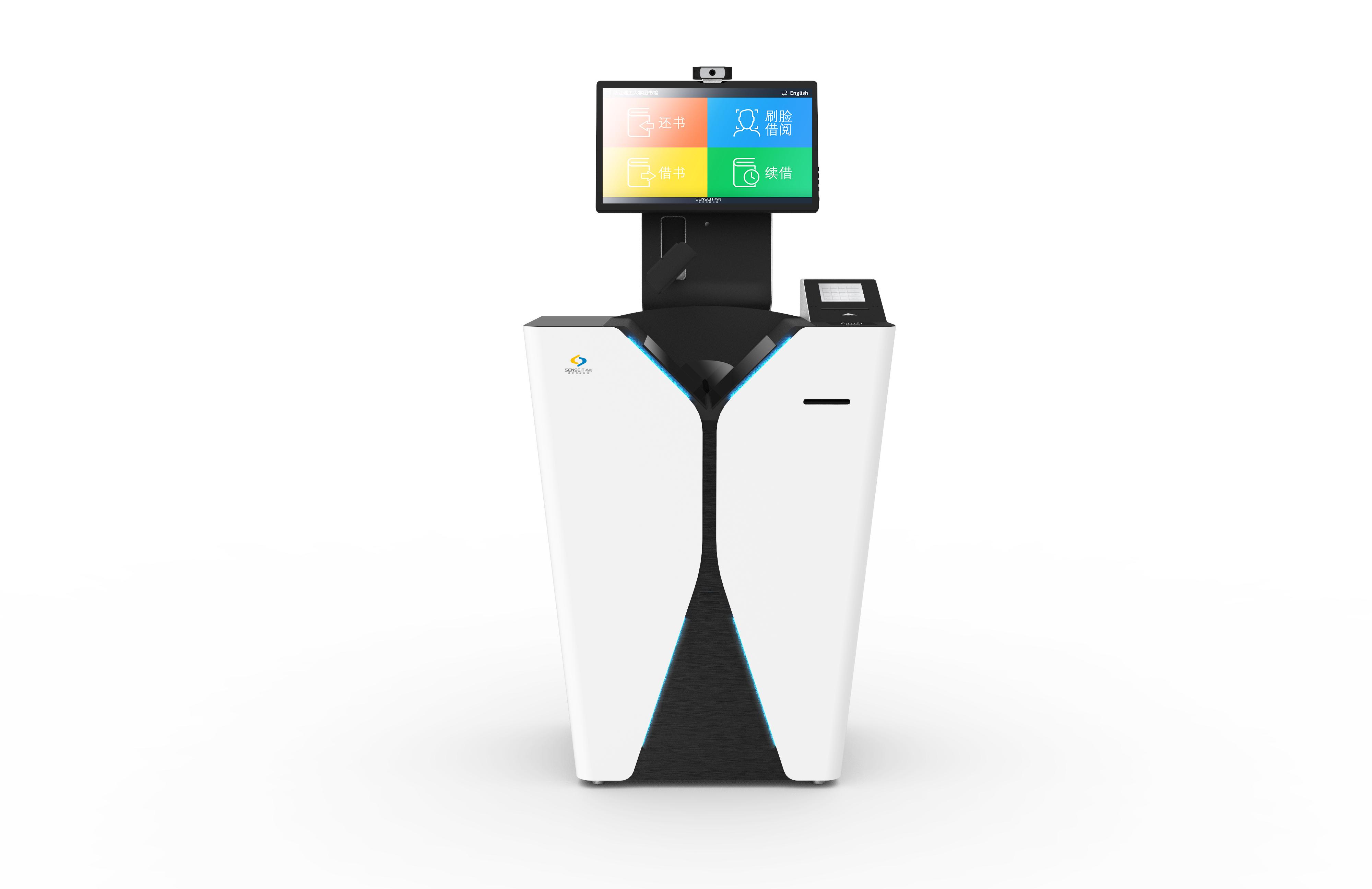 RFID自助借還書機(超高頻) ZT2000-U